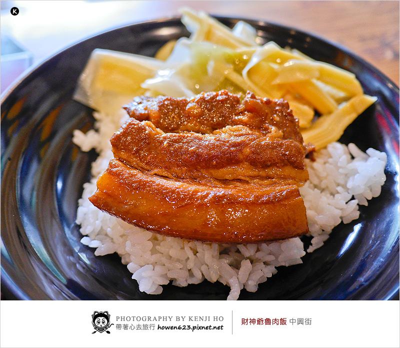財神爺魯肉飯-1.jpg
