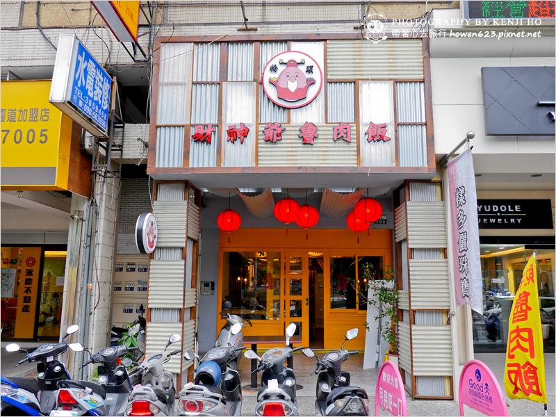 財神爺魯肉飯-2.jpg