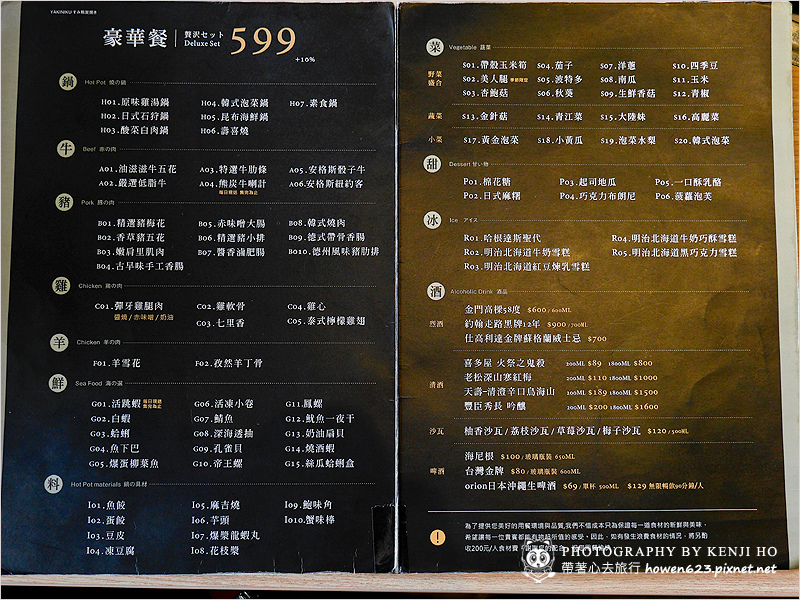 熊炭日式燒烤-10.jpg