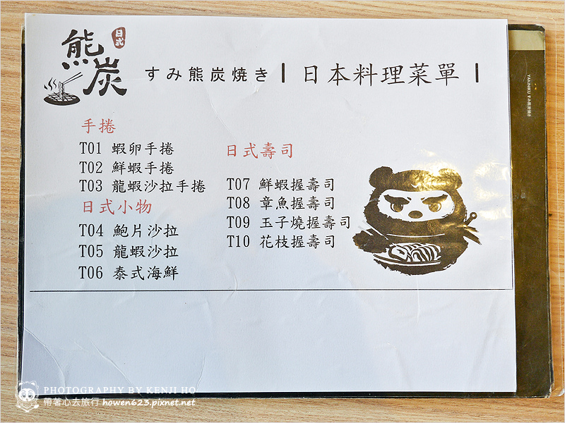 熊炭日式燒烤-9.jpg