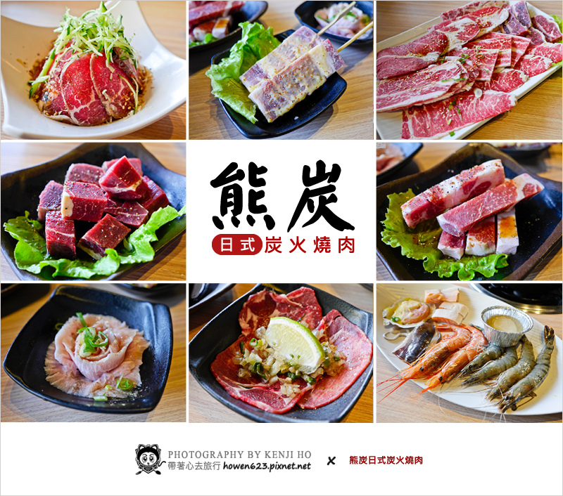 熊炭日式燒烤-1.jpg