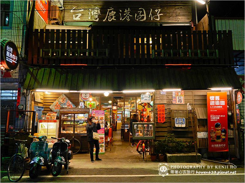 台灣鹿港囝仔-2.jpg
