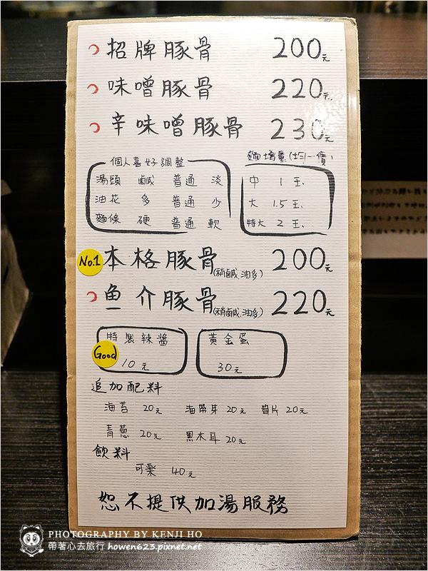 豐拉麵-12.jpg