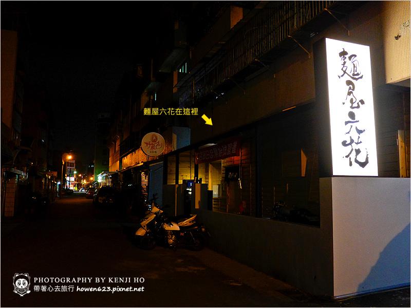 麵屋六花-3.jpg