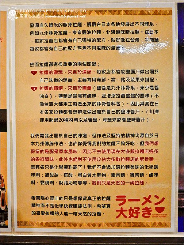 川澤拉麵-10.jpg