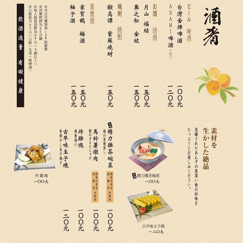 銀座杏子日式豬排-8-4.jpg