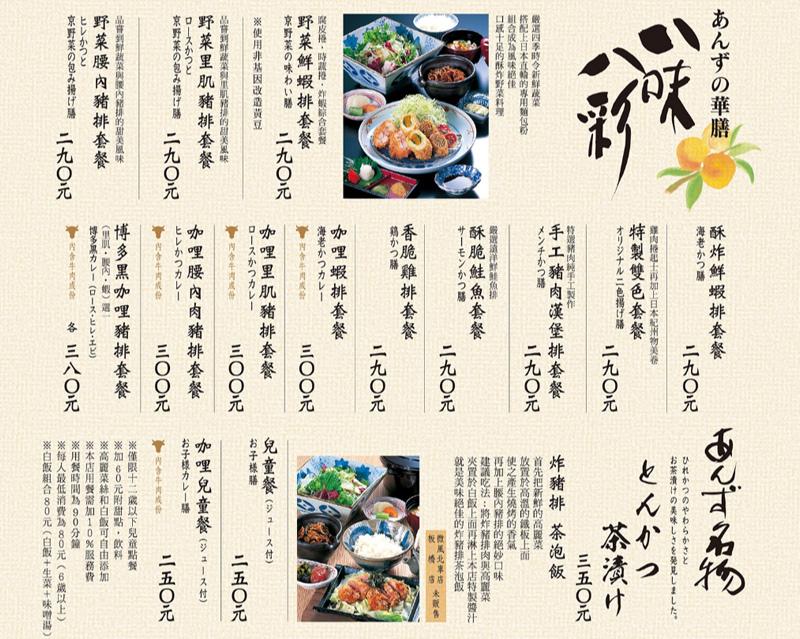 銀座杏子日式豬排-8-3.jpg