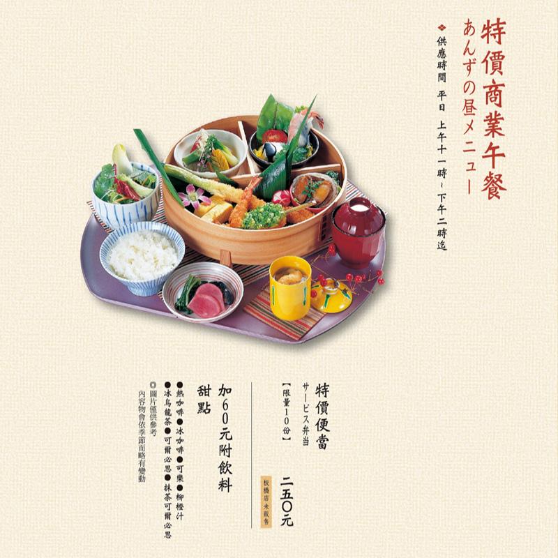 銀座杏子日式豬排-8-6.jpg