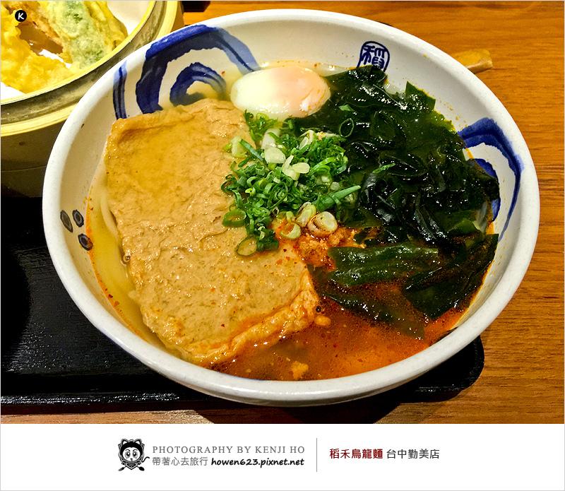 稻禾烏龍麵-1.jpg