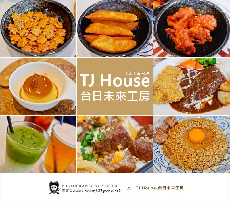 TJ-house-1-0.jpg