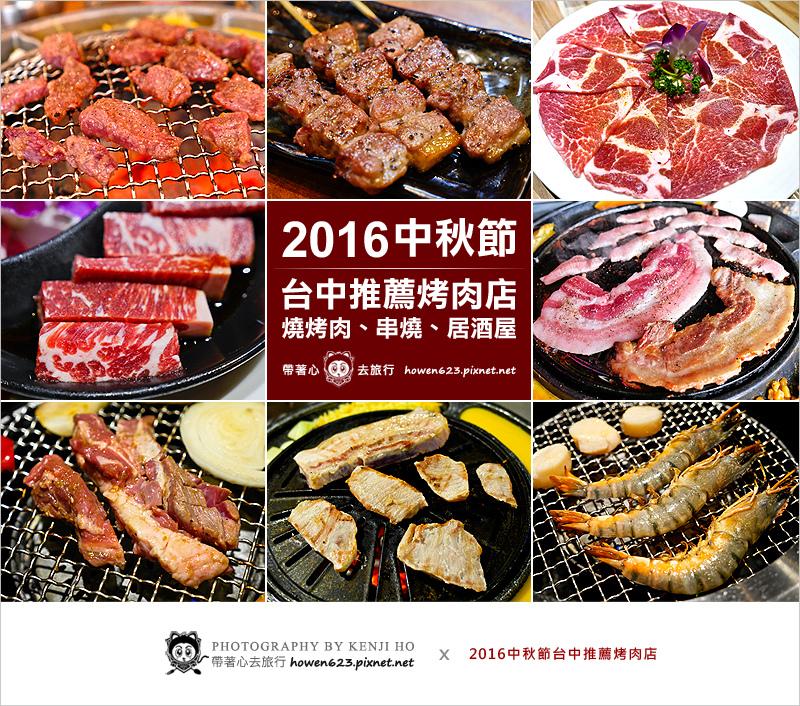 2016中秋節台中推薦烤肉店.jpg