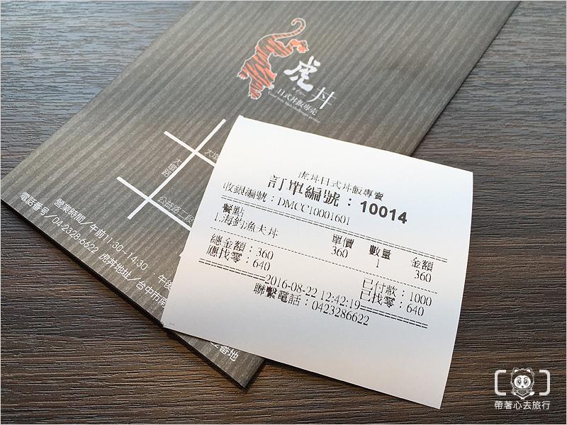 虎丼-12-1.jpg