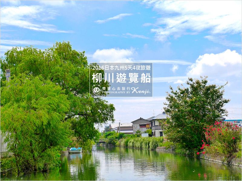 柳川遊船-0.jpg