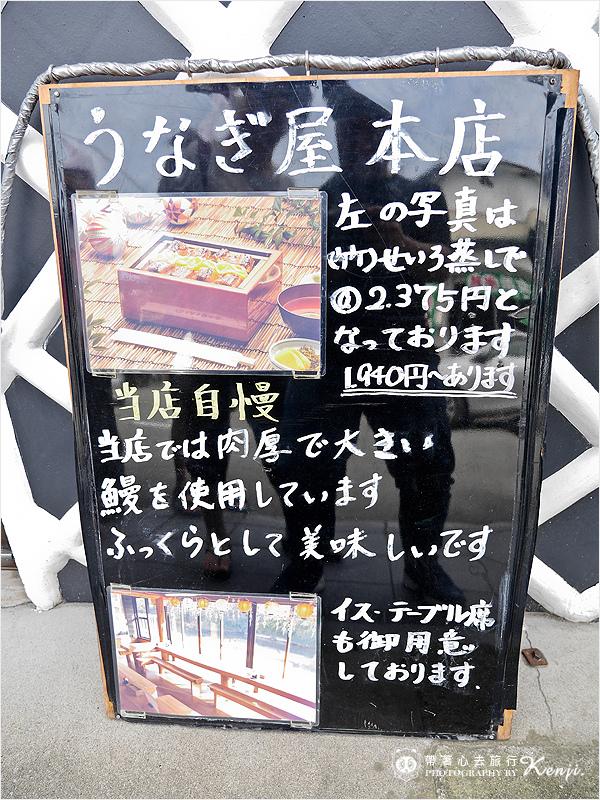 柳川蒸籠鰻魚飯-2.jpg