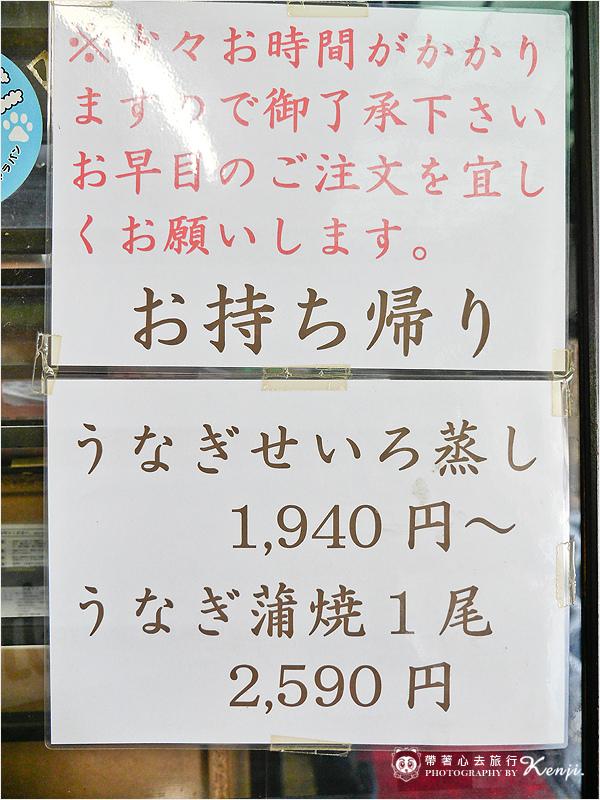 柳川蒸籠鰻魚飯-10.jpg