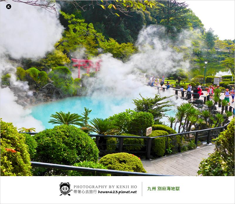 九州大分海地獄-1.jpg