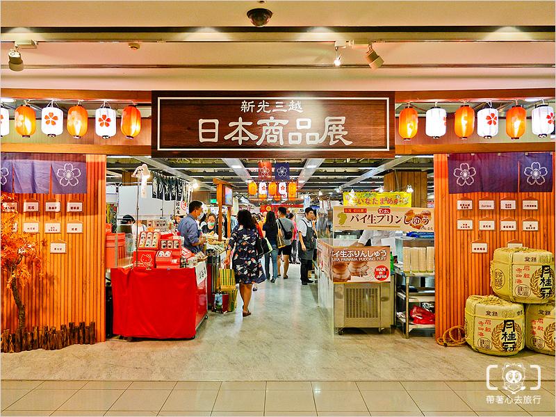日本美食商品展-2.jpg