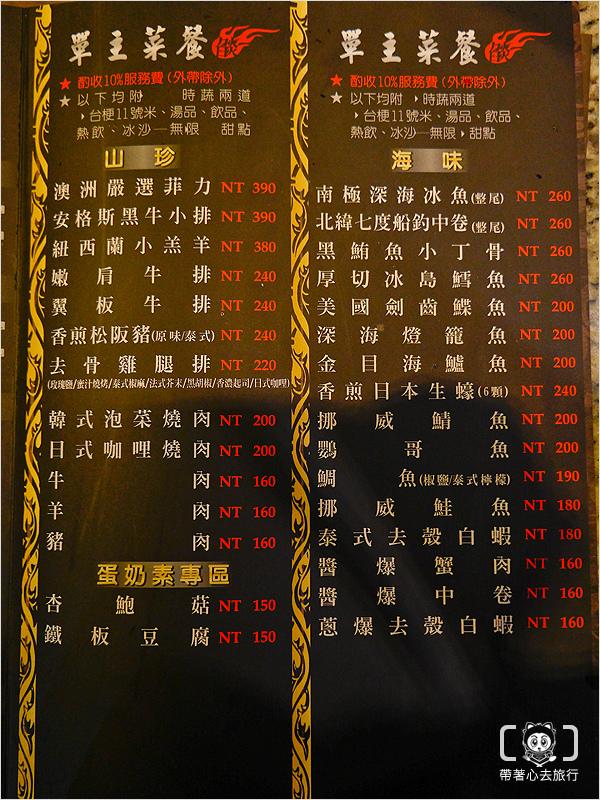 燄鐵板燒-10.jpg