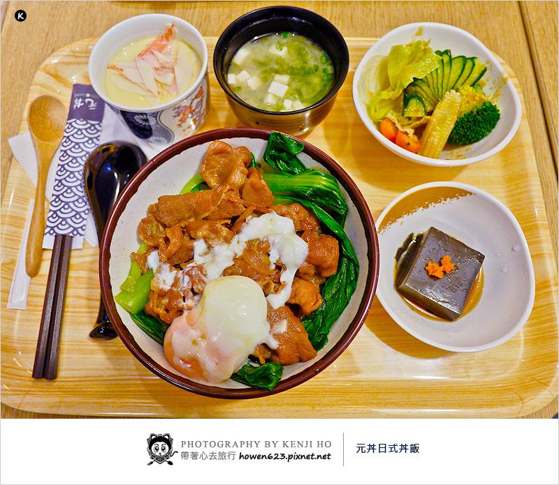 元丼日式丼飯-1.jpg