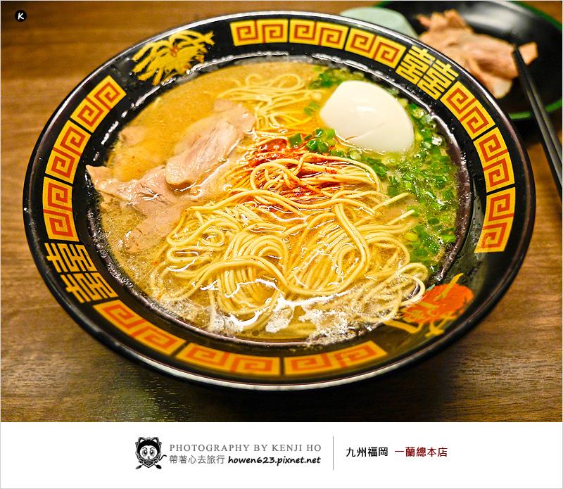 九州一蘭拉麵總店-1.jpg