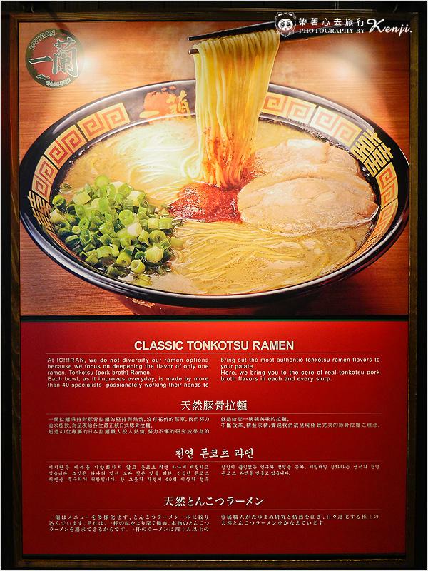九州一蘭拉麵總店-6.jpg