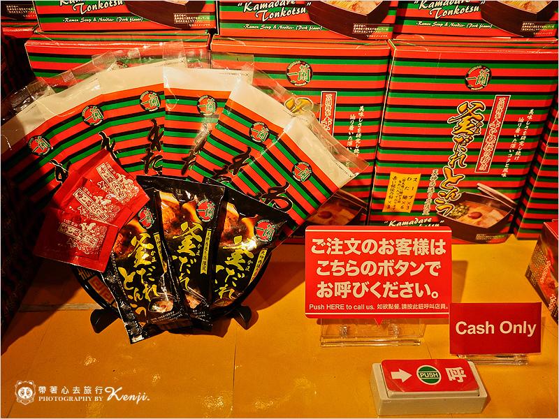 九州一蘭拉麵總店-8.jpg