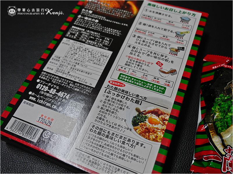 九州一蘭拉麵總店-32.jpg