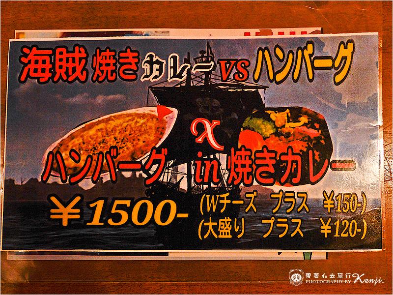 門司港-海賊船燒咖哩-18.jpg