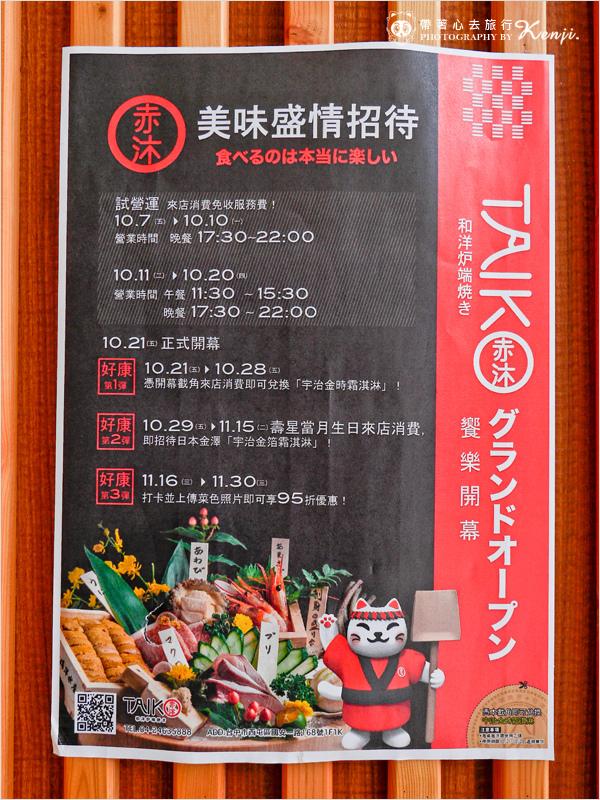 赤沐TAIKO-58.jpg