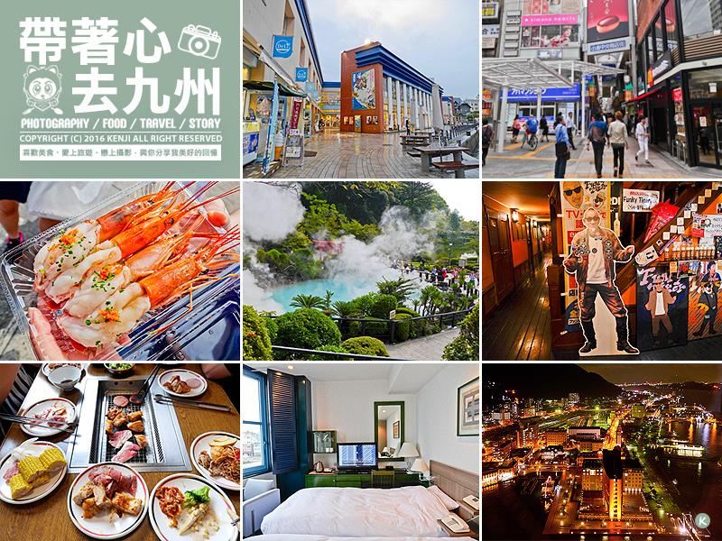 2016九州DAY04.jpg