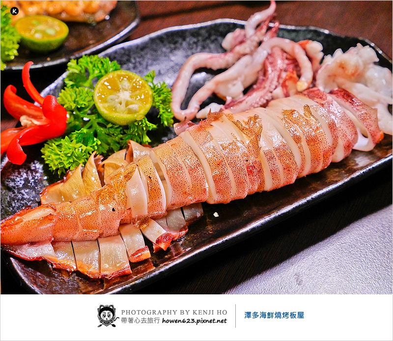澤多海鮮烤板屋-1.jpg