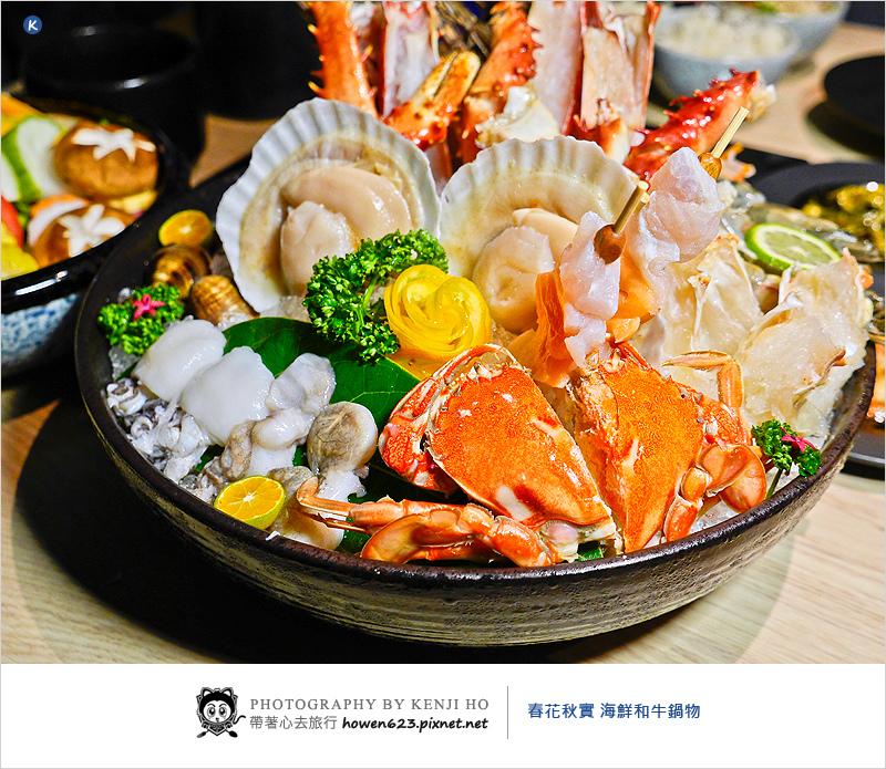 春花秋食-1.jpg