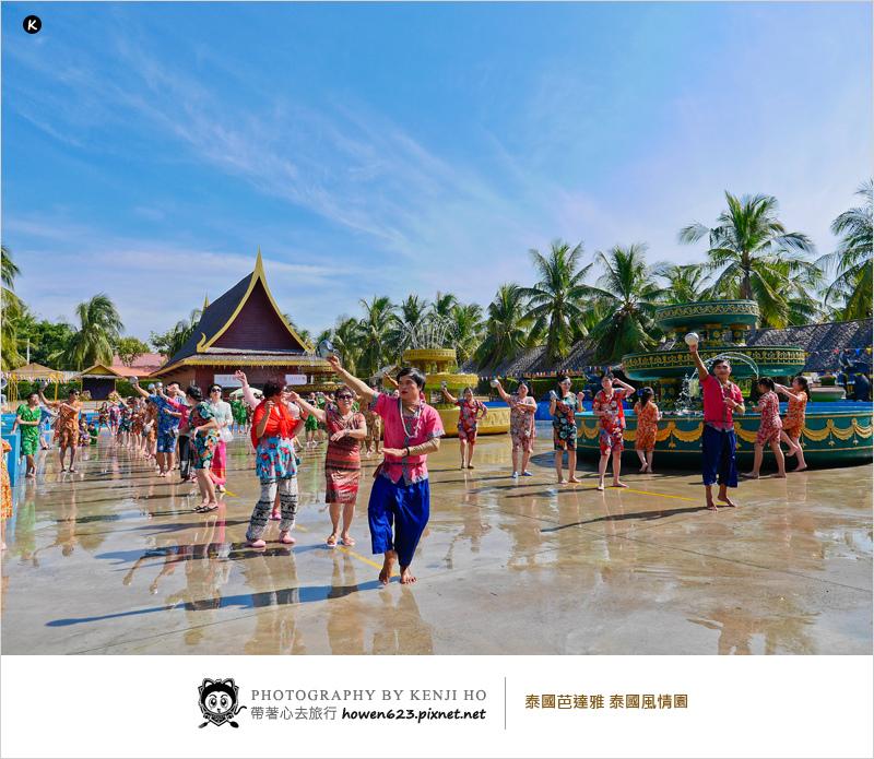 泰國風情園-1.jpg