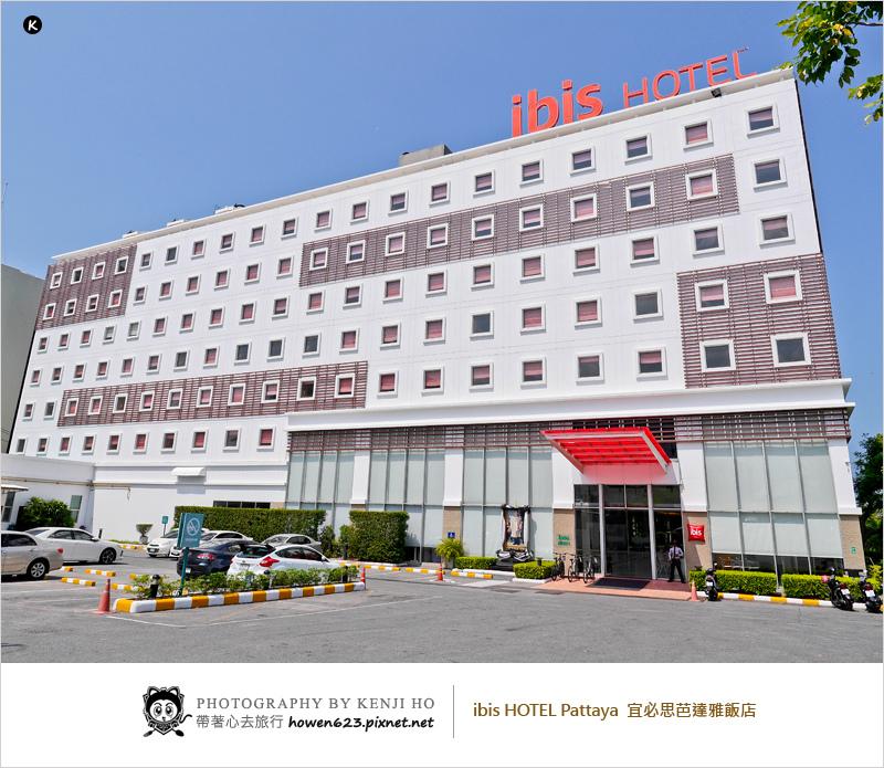 ibis-hotel-芭達雅住宿-1.jpg