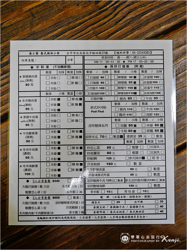 泰小葉-13.jpg