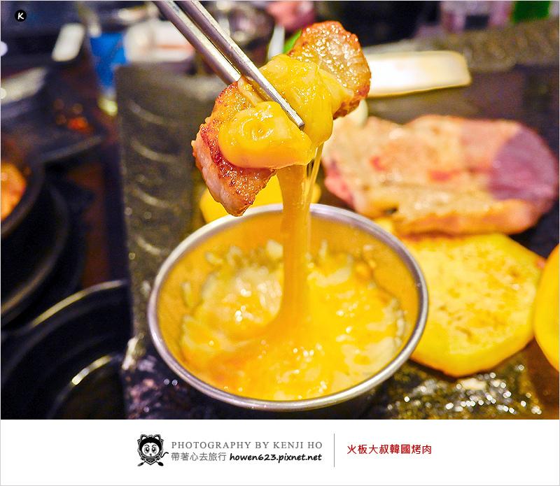 火板大叔韓國烤肉-1.jpg