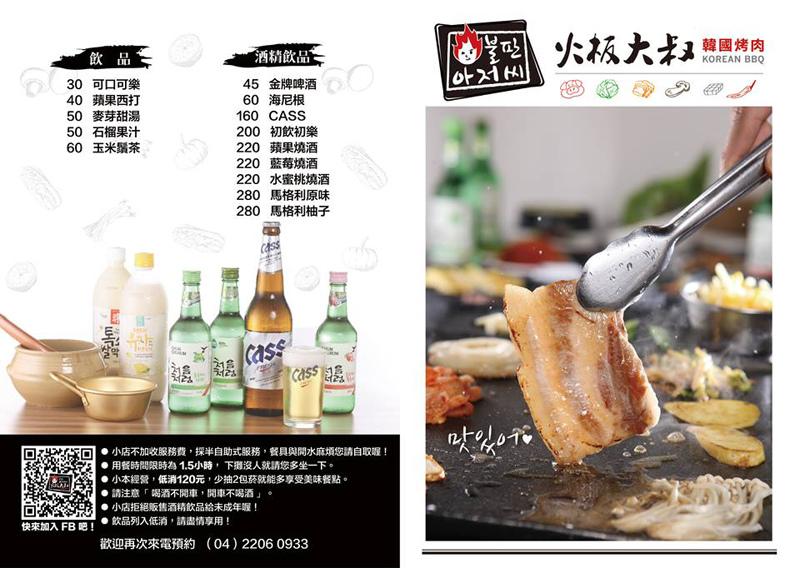 火板大叔韓國烤肉-10.jpg