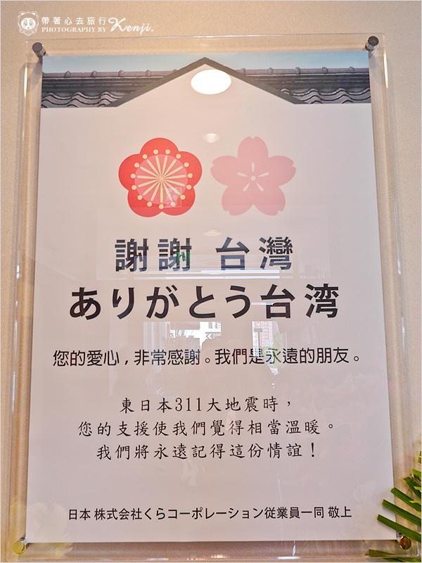 藏壽司-4.jpg