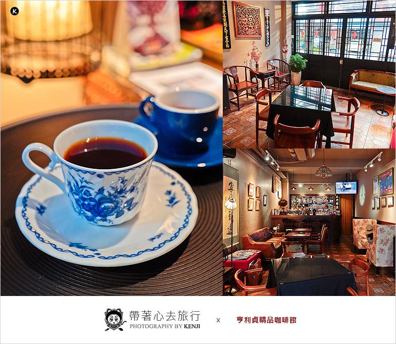 亨利貞咖啡-1.jpg