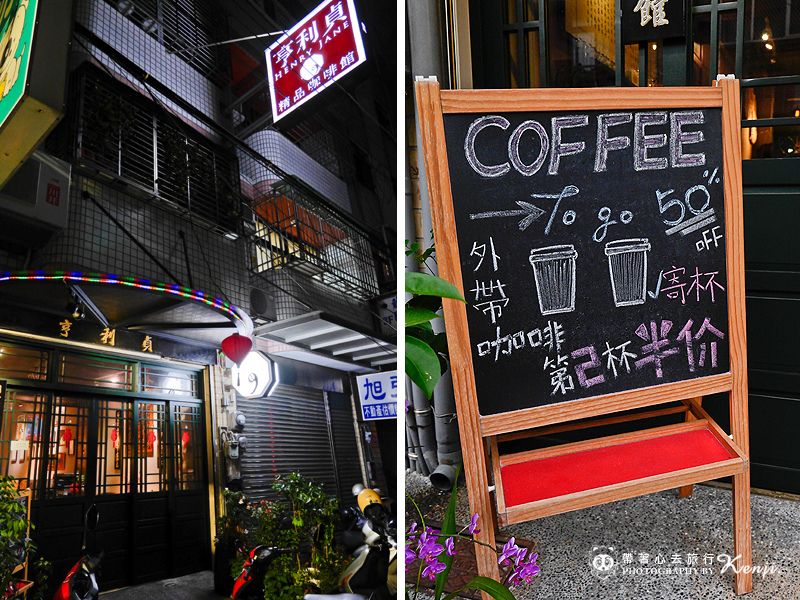 亨利貞咖啡-2.jpg