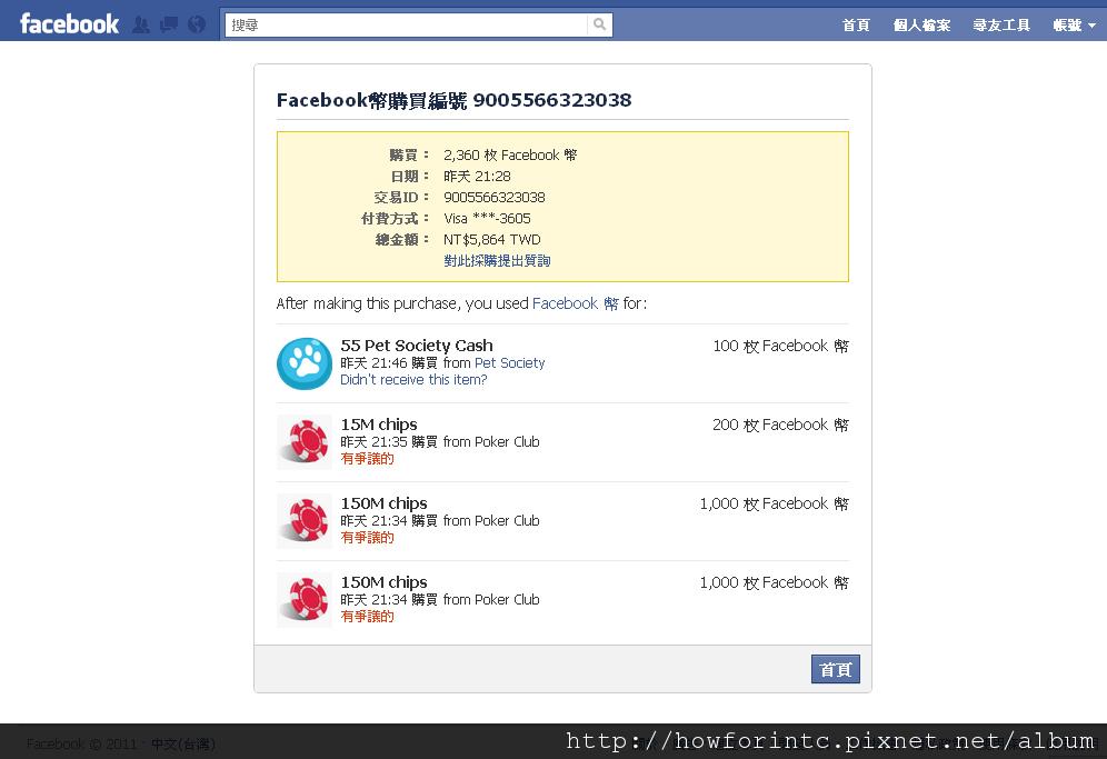FB幣購買明細.jpg