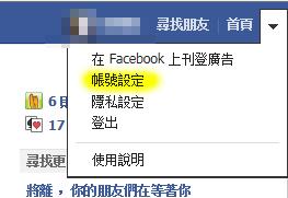 FB信用卡記錄刪除