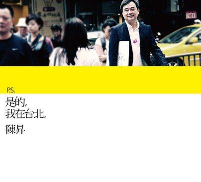「PS.是的,我在台北」/陳昇