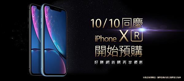iPhoneXR_02.png