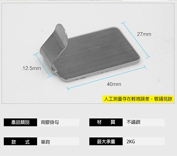 不鏽鋼強力掛勾-破盤3.png