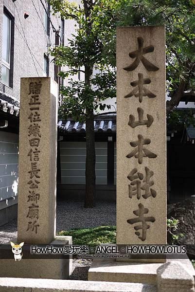 大本山本能寺