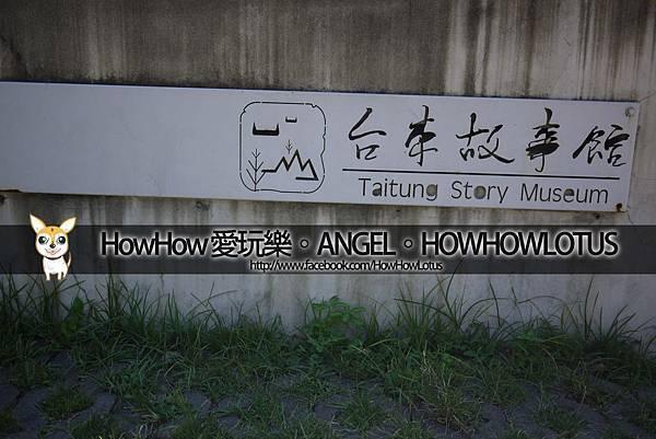 臺東故事館