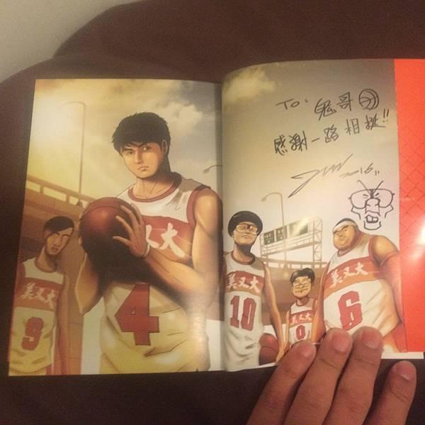 宅男打籃球作者簽名.JPG
