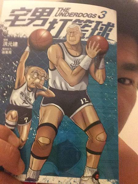 宅男打籃球3.JPG