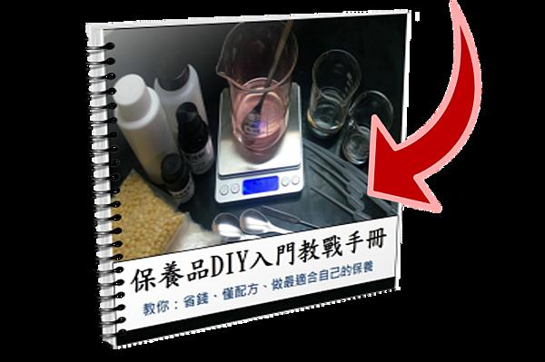 保養品DIY入門教戰手冊